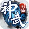 武神剑仙手游安卓官网版 v1.0