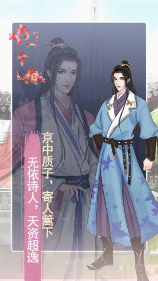 另一个我2皇家公主安卓版官方游戏下载图3: