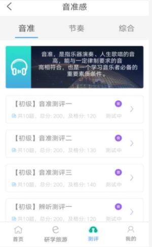 四川省中小学生艺术素质测评系统登录入口地址图片1