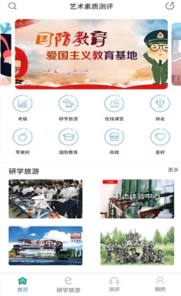 眉山市初中综合素质评价系统官网登录入口图2: