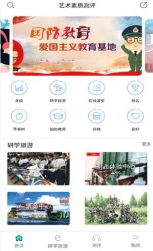 四川省中小学生艺术素质测评系统登录图2