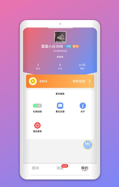 omsa app邀请码免费分享图2: