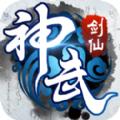 神武剑仙手游官网安卓版 v1.0