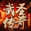 武圣传奇之天极霸业手游官方版 v1.1.0