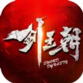 剑王朝鹿山会盟游戏官方正版下载 v1.0