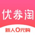 优券淘app官方版下载 v1.0