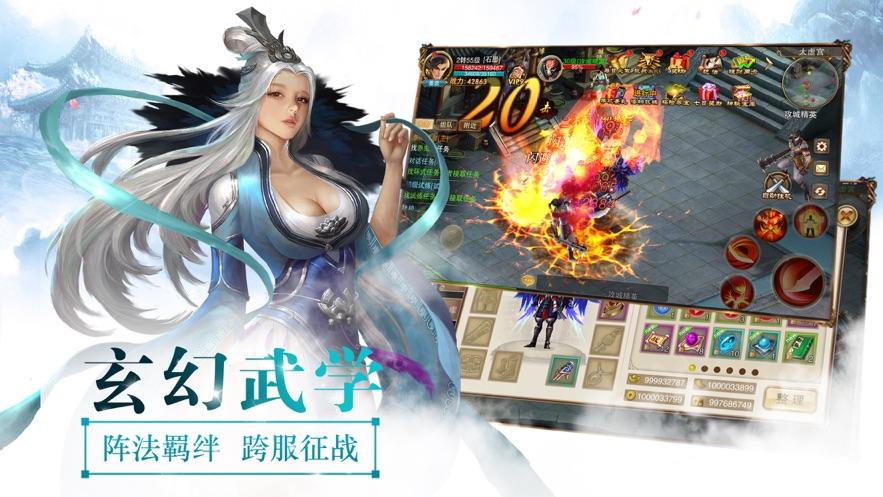 御龙弑天之奕剑飞仙手游官网最新版下载图片1
