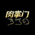肉掌门平台app官方版下载 v1.0