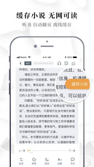 鱼夜小说免费阅读app手机版图1: