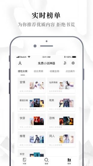 鱼夜小说免费阅读app手机版图3: