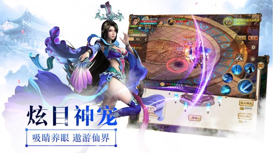 御龙弑天之奕剑飞仙手游官网最新版下载图1: