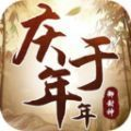 欲封神庆余年手游官方最新版 v4.1.0