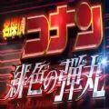 名侦探柯南绯色的弹丸游戏最新完整版 v1.0