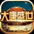 大唐盛世棋牌定制版官网游戏下载 v1.0