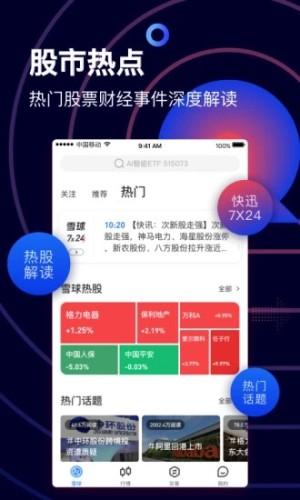 仓位在线最新持股app图1