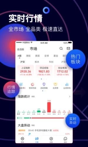 仓位在线最新持股app图3