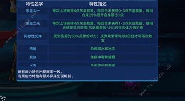 奥拉星手游东皇太一特性怎么选择 东皇太一特性选择推荐[视频][多图]图片2