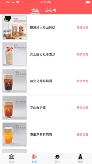 来杯奶茶app图1