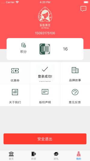 来杯奶茶app软件下载安装图片2