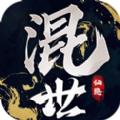 混世仙隐手游官方测试版 v1.0