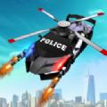 飞警机器人官网版