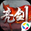 腾讯亮剑围城之战官方最新版下载 v1.5.0