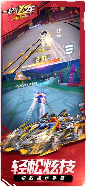 一起来飞车游戏官网下载iOS版图1: