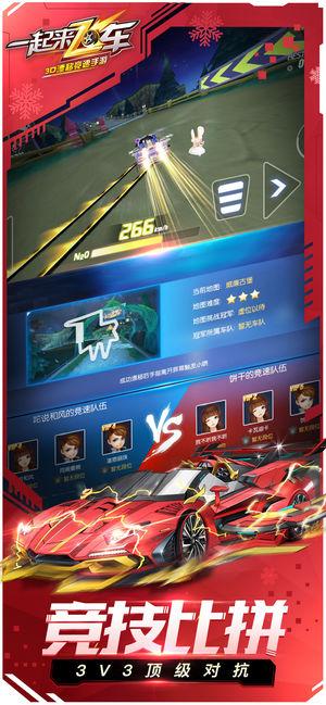 一起来飞车游戏官网下载iOS版图3: