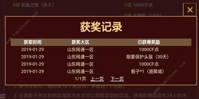 CF手游春节飞行棋攻略大全 2019王者飞行棋奖励获取攻略[视频][多图]图片5
