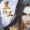 兰陵王手游ios版 v1.0