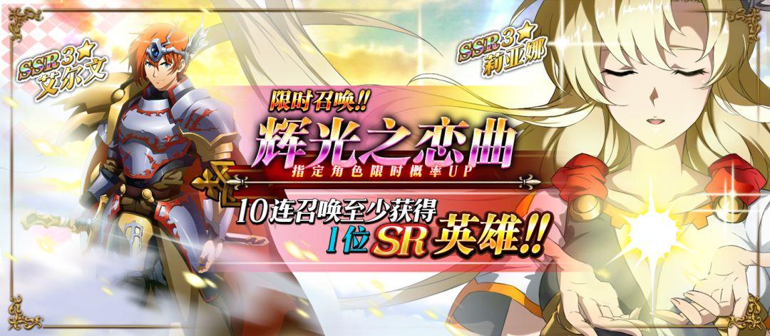 梦幻模拟战手游2月14日更新公告 情人节限时召唤活动上线[多图]