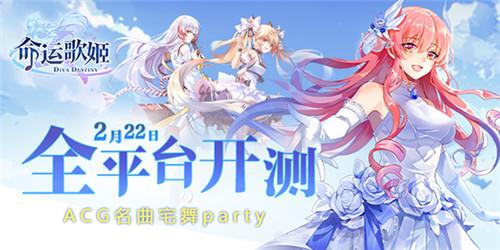 命运歌姬2月22日全平台开测 ACG名曲宅舞party[多图]