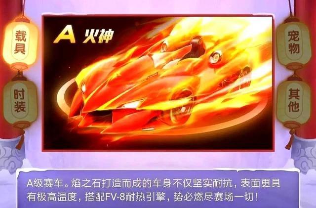 QQ飞车手游新A车火神新宠物麒麟2月22日上线 最炫A车来袭[多图]
