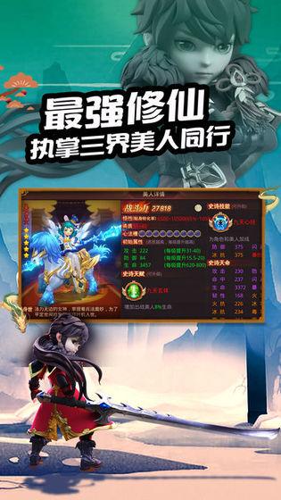 剑与少年官方网站安卓版游戏图3: