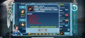 新剑侠情缘手游全门派门客选择搭配推荐 门客等级提升技巧图片2