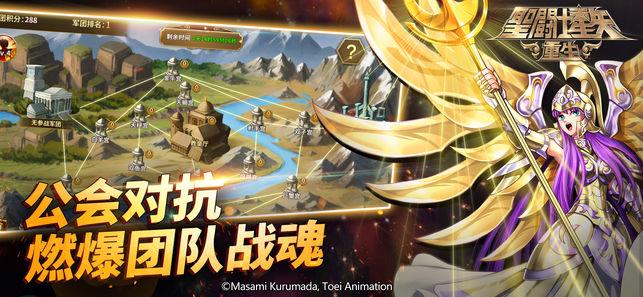 圣斗士星矢重生官方下载360版图2: