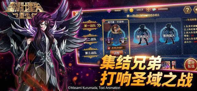 圣斗士星矢重生官方下载360版图4: