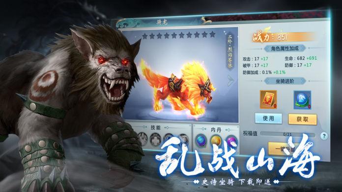山海经2019手游正版官方下载图片1