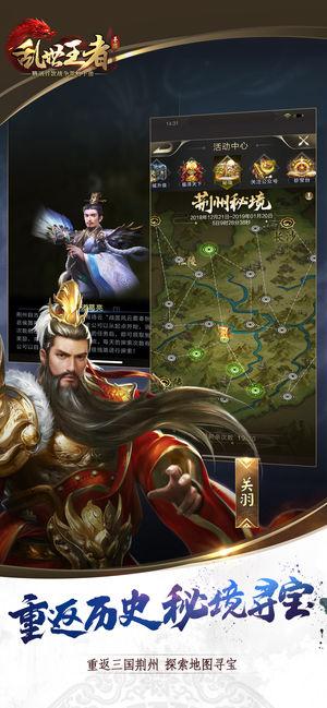 乱世王者游戏唯一官方网站下载图3: