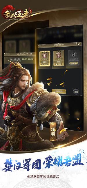 乱世王者游戏唯一官方网站下载图1: