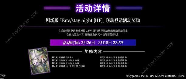 影之诗剧场版FGO联动开启 Fate联动限定奖励一览[多图]图片3