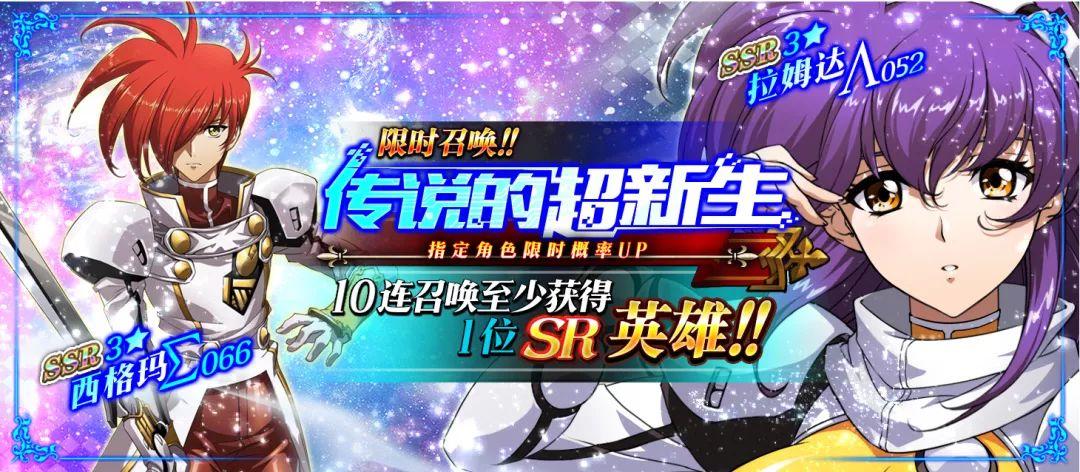 梦幻模拟战手游2月28日更新预告 西格玛拉姆达即将登场、巅峰竞技场加入[多图]