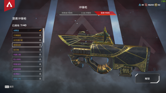 Apex英雄新手冲锋枪怎么选择 萌新最强冲锋枪选择推荐[多图]