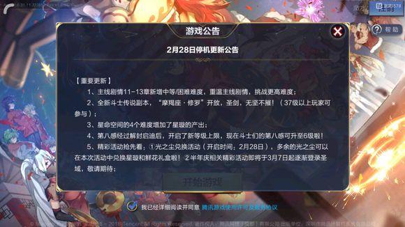 圣斗士星矢手游2月28日更新公告 摩羯座修罗传说副本开启[多图]