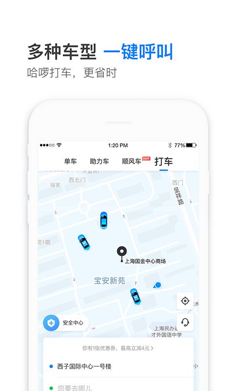 哈罗出行顺风车车主app官方客户端下载图片1