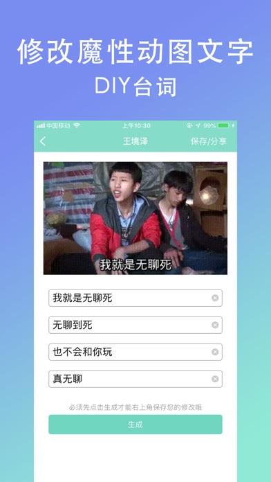 表情live手机版app下载图1:
