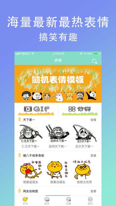 表情live手机版app下载图片2