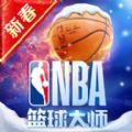 NBA篮球大师手游官方网站 v3.1.0