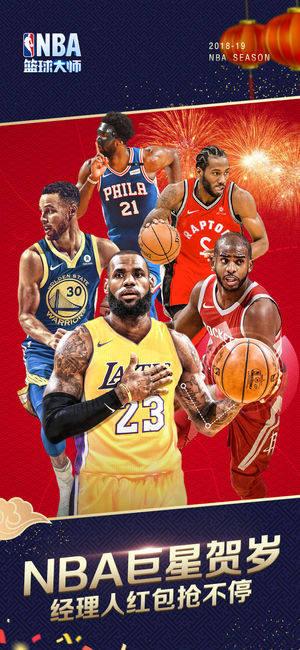NBA篮球大师ios图1