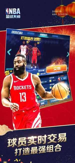 NBA篮球大师ios图3